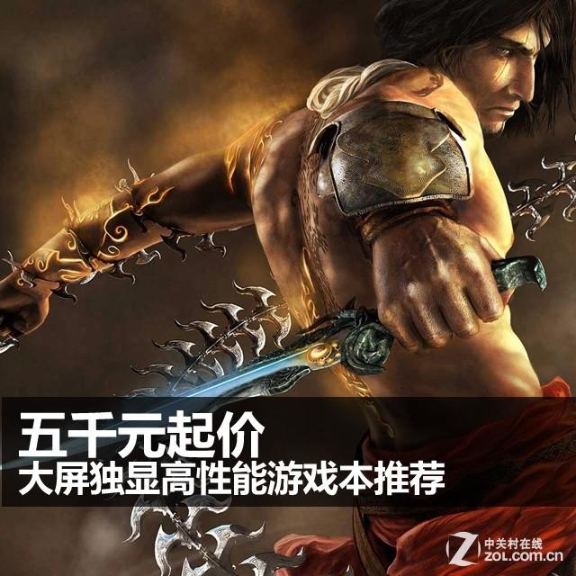 五千元起价 大屏独显高性能游戏本推荐
