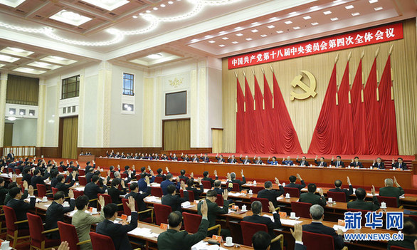 中国共产党第十八届中央委员会第四次全体会议。 新华社记者 鞠鹏