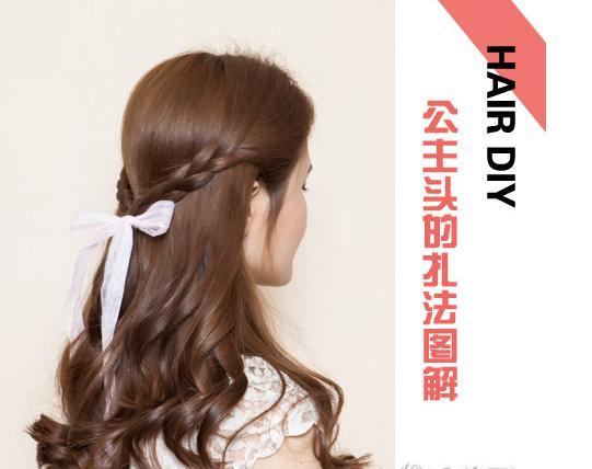 25种公主发型扎法图解 自己可以编的简单发型