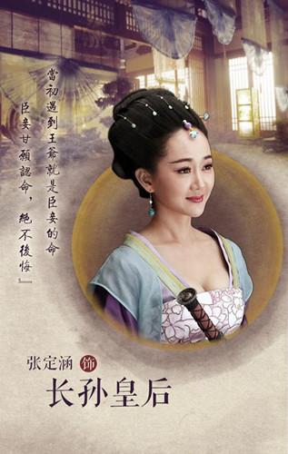 张定涵饰演长孙皇后