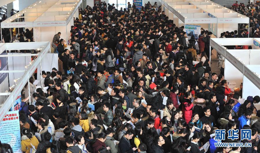 北京地区毕业研究生招聘会举行 组图图片