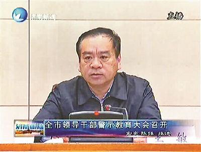 12月18日上午,济南市委召开全市领导干部警示教育大会 供图/电视截图