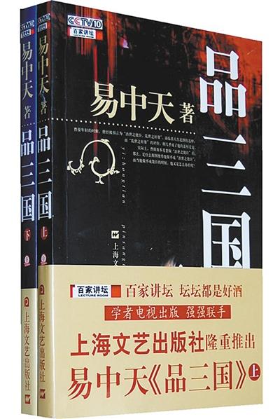 2006年出版的《品三国》,与2014年出版的《三国纪》, 尽管在内容上有重合之处,但两书的篇幅、立意、脉络和行文方式上,均有很大的不同。