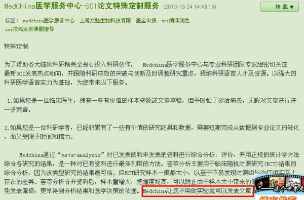 MedChina公司官网截屏图,空色框内的文字为:MedChina让您不用做实验就可以发表文章。