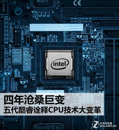 四年沧桑:五代酷睿诠释CPU技术大变革