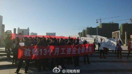 固始近千名教师县政府门前罢工