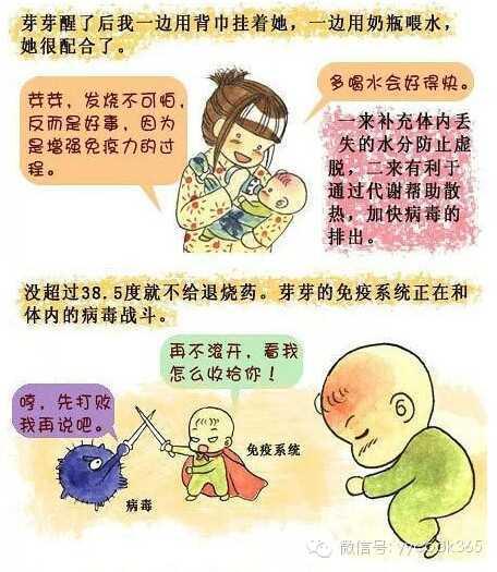 漫画版幼儿急疹应对方法!超详细!
