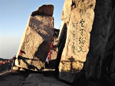 西岳北峰日月岩。11月25日清晨,李妍等四人穿过这条石缝,走到了峭壁边跳崖。新京报记者 安钟汝 摄