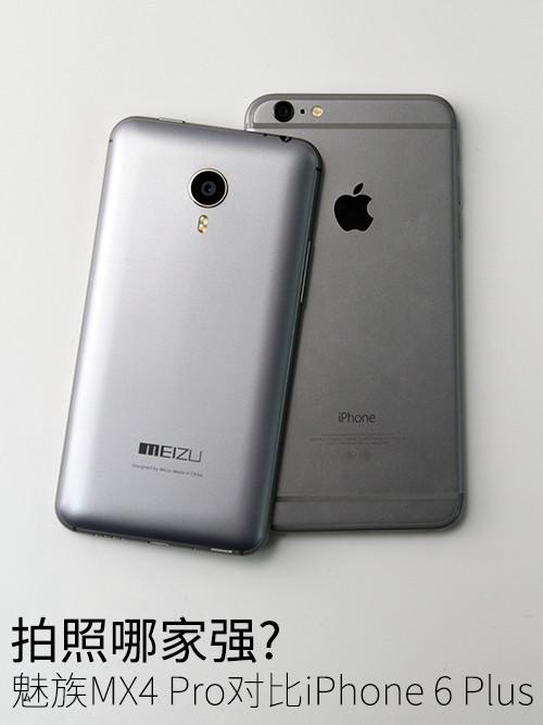 拍照哪家强 MX4 Pro对比iPhone 6 Plus