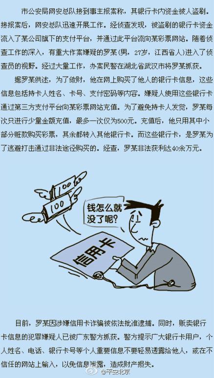 北京一男子盗刷信用卡诈骗达40余万元 被依法批捕