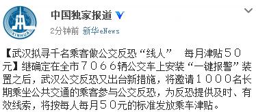 武汉拟寻千名乘客做公交反恐