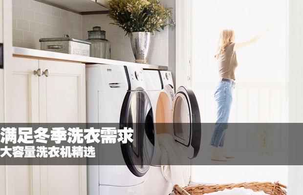 满足冬季洗衣需求