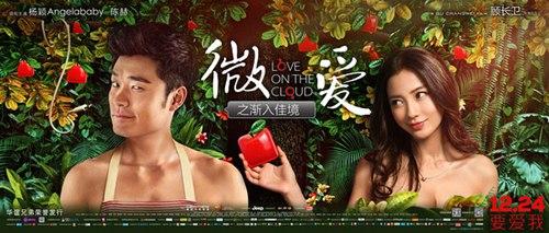 因《跑男》正当红的陈赫和Angelababy首次合作电影。