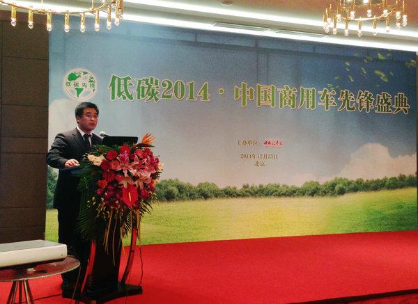 中国商用车先锋盛典举行 倡导低碳商用车_车猫网