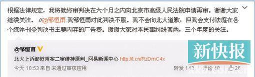 """邹恒甫微博_邹恒甫炮轰""""北大淫棍多"""" 二审败诉坚拒道歉-搜狐新闻"""