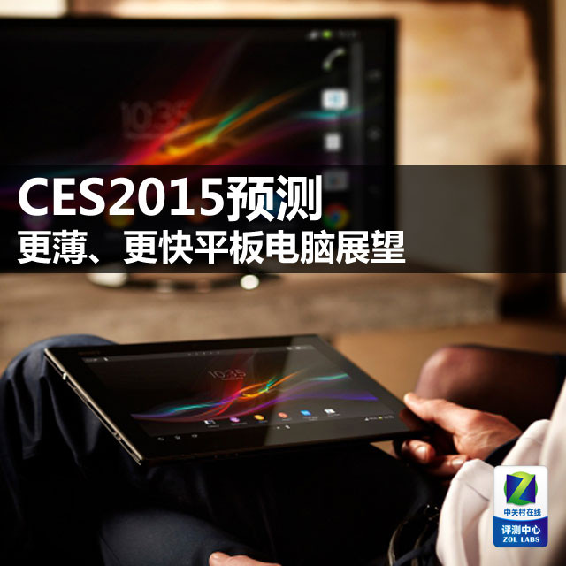CES2015预测:更薄、更快平板技术展望-搜狐数码delivery-term-in-chinese