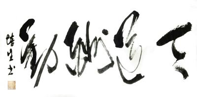徐培生——向企业重点推荐的百强书画名家