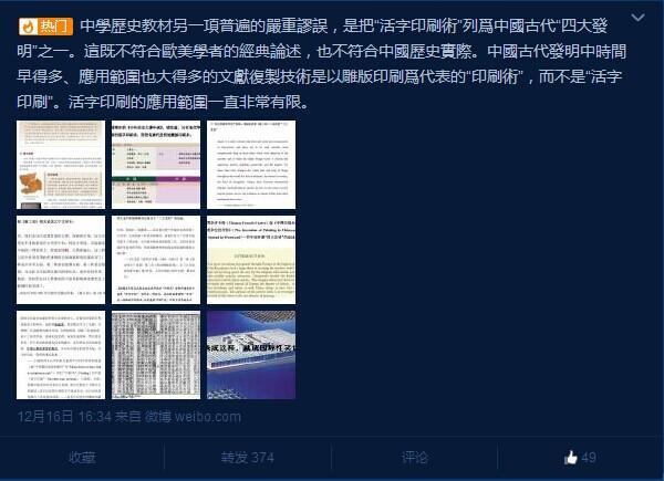 """教科书犯错:活字印刷是""""四大发明""""吗?"""