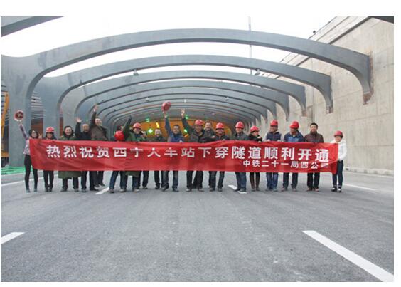 西宁火车站综合性改造工程下穿隧道开通(组图)