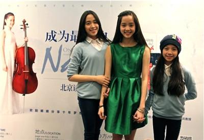 欧阳娜娜办签书会 全家三姐妹首次合体亮相北京图片