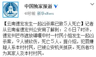云南德宏发生一起凶杀案 已致5人死亡