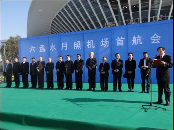 贵州六盘水月照机场11月28日正式通航