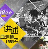 贾秀全讲诉1984年亚洲杯