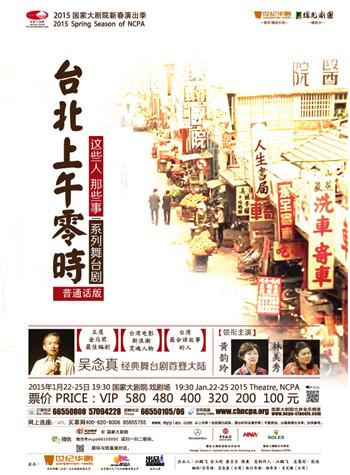 《台北上午零时》海报