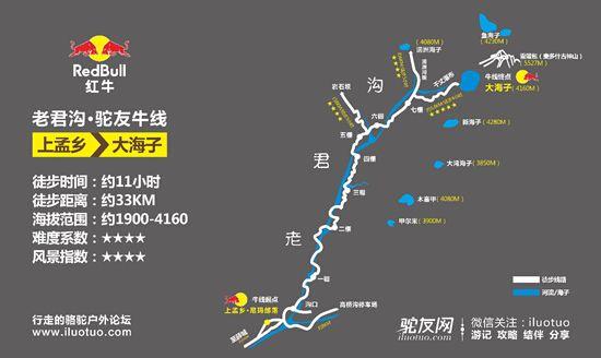 """""""四川省第二届冰雪徒步节""""亮相孟屯河谷"""