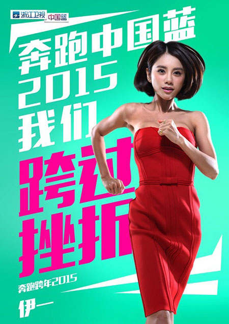 浙江卫视2014春晚_伊一加盟浙江卫视跨年携美声版《小苹果》贺岁-搜狐娱乐