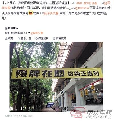 早在半年前,就有网友发微博称深圳将限行,后果被批驳(左)。而就在昨天下午,深圳差人封闭了本地几家4S店。