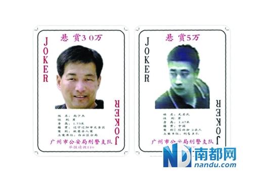 """扑克牌通缉令中的""""大王""""尚少杰(左)和""""小王""""无名氏。 警方供图"""