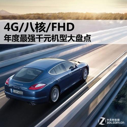 4G/八核/FHD 年度最强千元机型大盘点