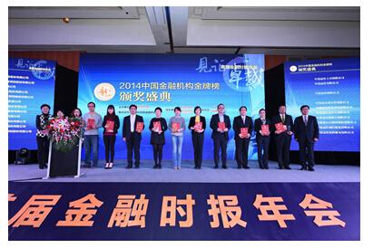 华夏保险 右六 与中国人寿 中国平安一起荣获保险类奖项