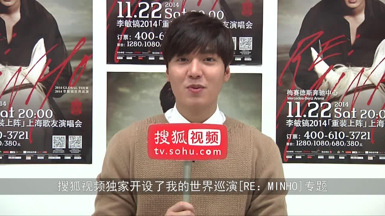 李敏镐2014[RE:MINHO]世界巡演中文官网问候 - 搜狐视频