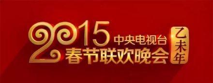 2015羊年春晚logo