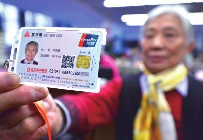 养老助残卡集多种功能于一体。京华时报