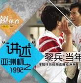 1992年亚洲杯施拉普纳首秀