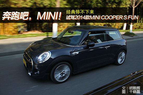 新mini cooper fun_奔跑吧MINI!试2014款MINI COOPER S FUN-搜狐汽车