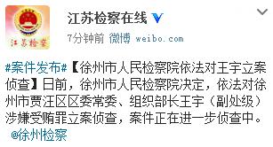人民网北京1月4日电据江苏省人民检察院官方微博消息,日前,徐州市人民检察院决定,依法对徐州市贾汪区区委常委、组织部长王宇(副处级)涉嫌受贿罪立案侦查,案件正在进一步侦查中。