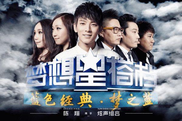 梦想星搭档第五期歌_陈翔登《梦想星搭档》 唱出年轻一代公益心声-搜狐音乐