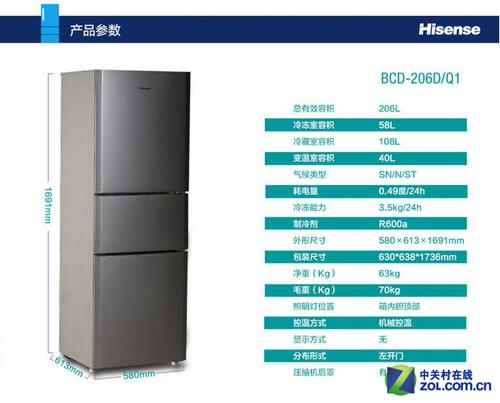 海信BCD-206D/Q1冰箱相关参数