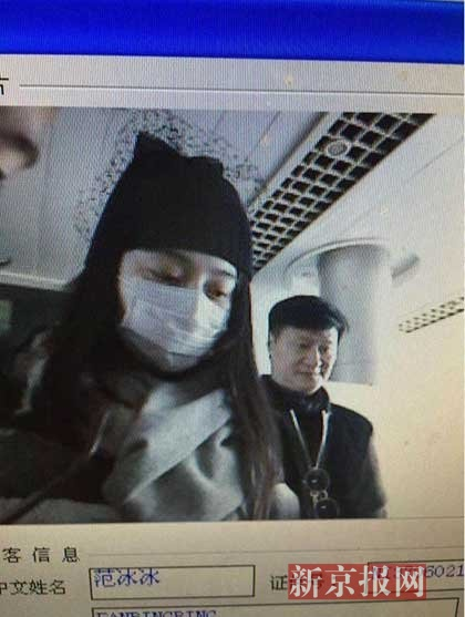 范冰冰李早安检照走漏 烟台机场:职员追星翻拍监控