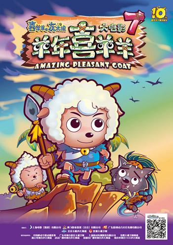 《喜羊羊7》海报