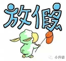 【时间】2015中小学寒假小学,出来啦!-搜狐官方怀念的日子600图片