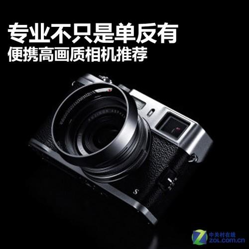 专业不只是单反有 便携高画质相机推荐