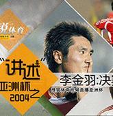 锐体育-2004亚洲杯国足失冠