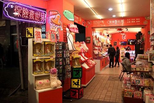 """知名v世界情趣用品店""""保险套世界""""图:成都""""东森新闻云""""在台湾批发市场情趣用品哪儿图片"""