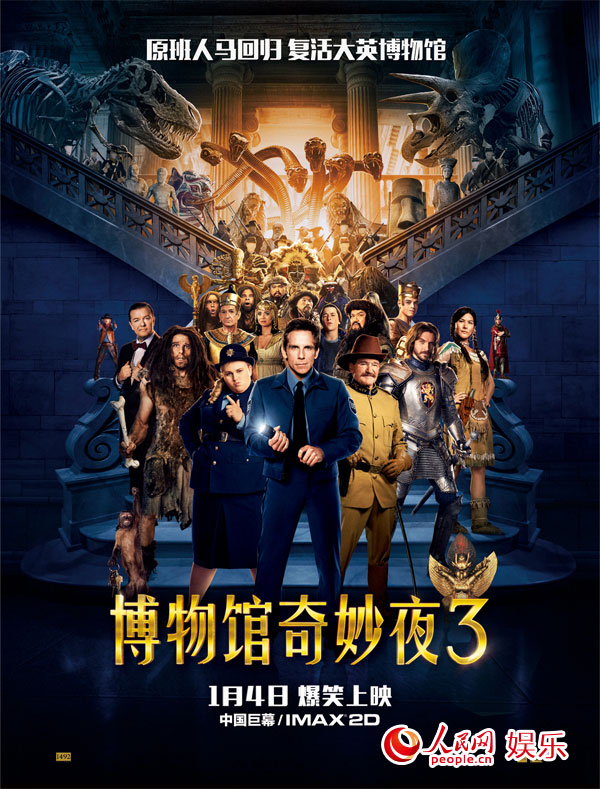 """《博物馆奇妙夜3》罗宾威廉姆斯遗作""""魔法不灭"""""""