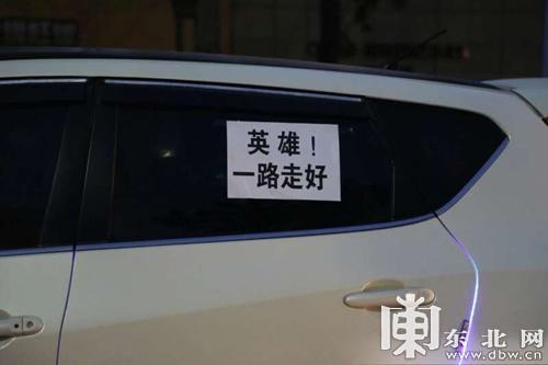哈尔滨多辆私人车自觉打双闪吊唁火警献身义士